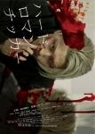 20110825_hardromanticer_matsuda_poster